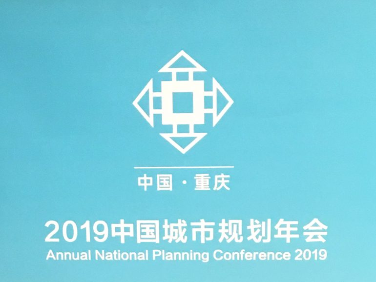 TRANS-URBAN-EU-CHINA @Chongqing 2019 Annual National Planning Conference